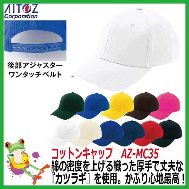 【38%OFF アイトス AITOZ】コットンキャップ AZ-MC35【イベント 学園祭 スタッフ キャンペーン カラフル お揃い 帽子 熱中症 作業用】