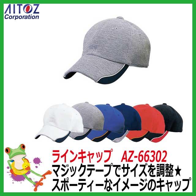 【32%OFF アイトス AITOZ】ラインキャップ AZ-66302【イベント 学園祭 スタッフ キャンペーン カラフル お揃い 帽子 熱中症 作業用】
