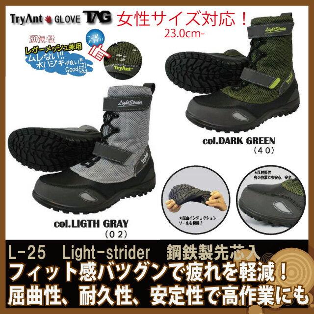 ハイカット 安全靴 L-25ライトストライダー【鋼鉄製先芯 おしゃれ 軽量 EEE 超撥水加工】