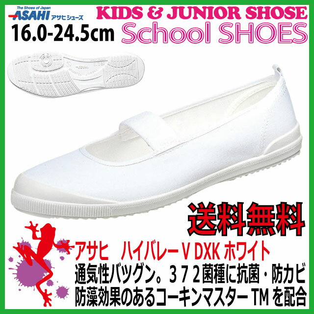 【送料無料 あす楽】こども上履き 上靴 アサヒシューズ ハイバレーV DXK ホワイト(KD37111- )17.0cm【キッズ ジュニア】