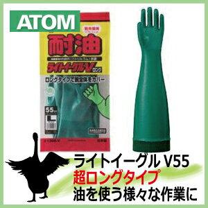 耐油手袋 アトム 水産用 ライトイーグルV55cm / 1300V-55 防水耐油手袋
