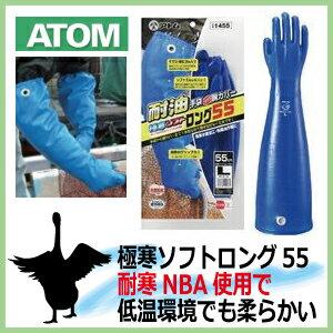 防寒手袋 アトム 水産用 極寒ソフトロング55cm / 1455 防寒耐油手袋