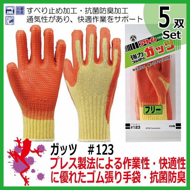 ガッツ #123 手袋 アトム 業務用手袋 特価5双セット