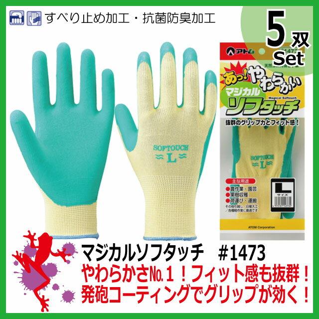 マジカルソフタッチ #1473 手袋 アトム 業務用手袋 特価5双セット