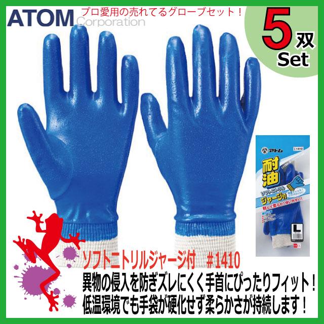 ソフトニトリルジャージ付 #1410 手袋 アトム 業務用手袋 特価5双セット【油を扱う作業全般 ・土木建設業・農業・水産加工 など】