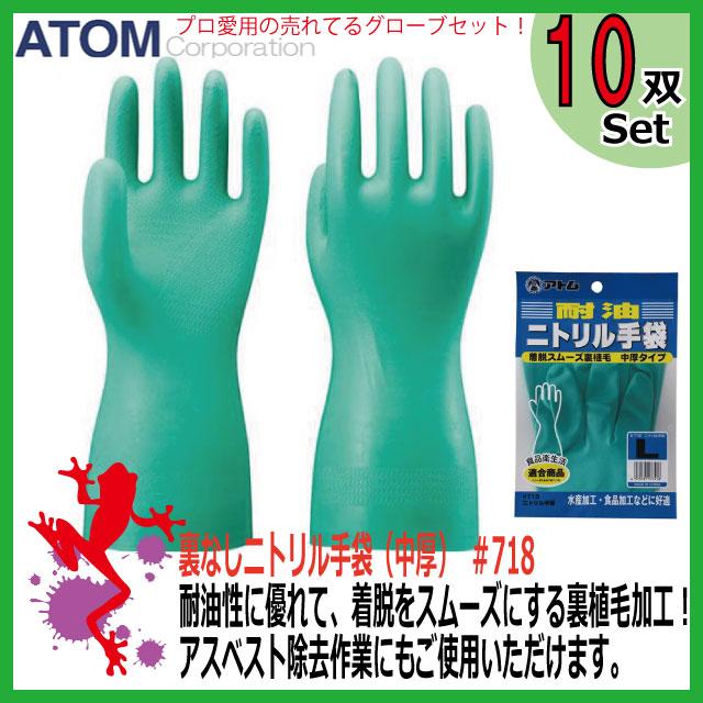 裏なしニトリル手袋(中厚) #718 手袋 アトム 業務用手袋 特価10双セット【アスベスト除去作業・水産加工・食品加工等】