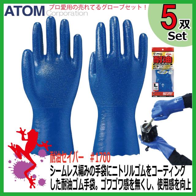 耐油セイバー #1700 手袋 アトム 業務用手袋 特価5双セット【油を扱う作業全般土木建設業・農業・水産加工】