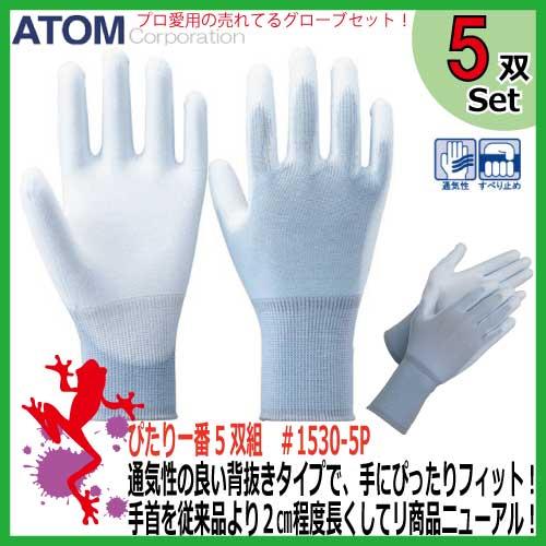 ぴたり一番5双組 #1530-5P 手袋 アトム 業務用手袋 特価5双セット【商品の梱包・検品・品出し作業等】