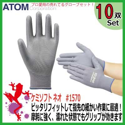 ケミソフト ネオ #1570 手袋 アトム 業務用手袋 特価10双セット【機械メンテナンス作業・クリーンルーム作業・精密作業など】