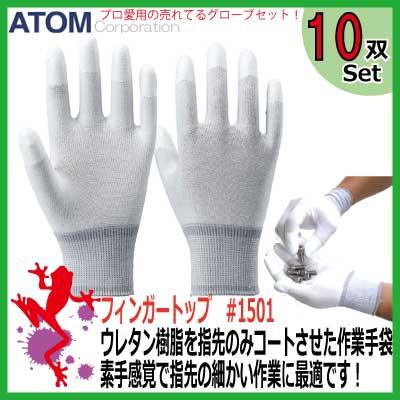 ソフトフィンガー #1501 手袋 アトム 業務用手袋 特価10双セット【精密機器の組立・製品検品・その他細かな作業】