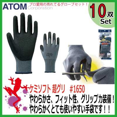 ケミソフト 超グリ #1650 手袋 アトム 業務用手袋 特価10双セット【精密機器の組立・製品検品・その他細かな作業】