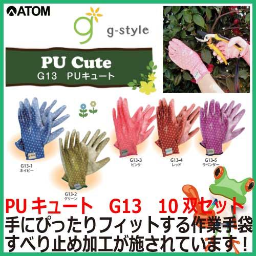 ドット柄 ガーデニング手袋 アトム PUキュート G13 10双セット 軽作業 グローブ 農作業