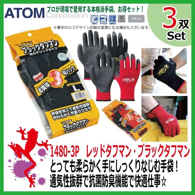 #1480-3P レッドタフマン・ブラックタフマン 手袋 アトム 業務用手袋 特価3双セット【滑り止め付き 通気性抜群】