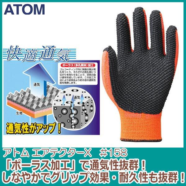 手袋 アトム 業務用手袋 エアテクターX#158 特価5双セット【荷運び・運搬作業・土木作業・農作業】