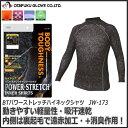 【あす楽】防寒発熱インナー おたふく BTパワーハイネックシャツ JW-173【S-3L】ヒートテック レイズドファブリック【長袖 下着 メンズ…