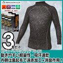 【あす楽】【お買い得3枚セット】防寒発熱インナー おたふく BTパワーハイネックシャツ JW-173【S-3L】ヒートテック …