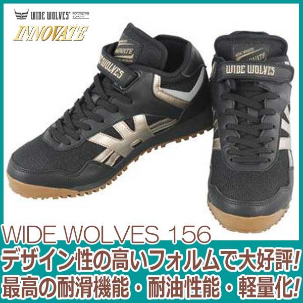 ハイカット安全靴 おたふく ワイドウルブス イノベート WW-156MH 耐油耐滑ソール搭載安全靴 24.5-28.0cm