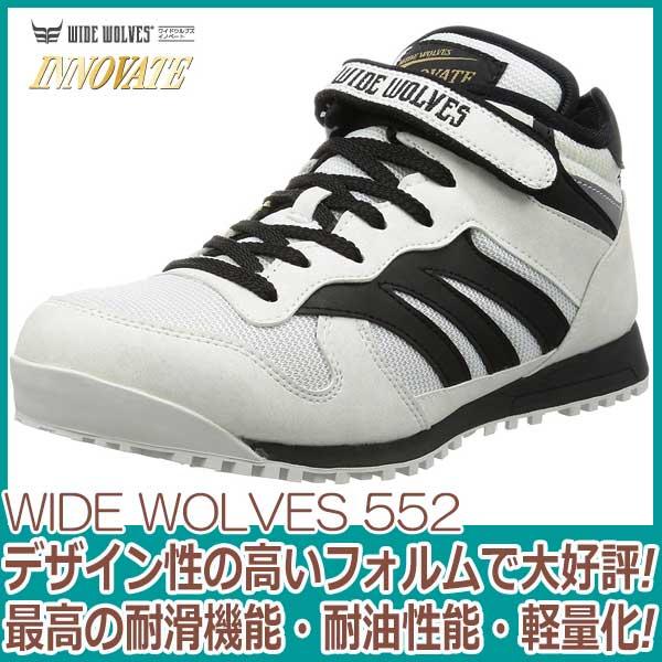 ハイカット安全靴 おたふく ワイドウルブス イノベート WW-552MH 耐油耐滑ソール搭載安全靴 24.5-28.0cm