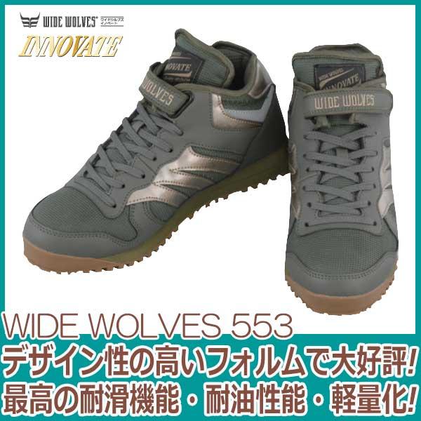 ハイカット安全靴 おたふく ワイドウルブス イノベート WW-553MH 耐油耐滑ソール搭載安全靴 24.5-28.0cm