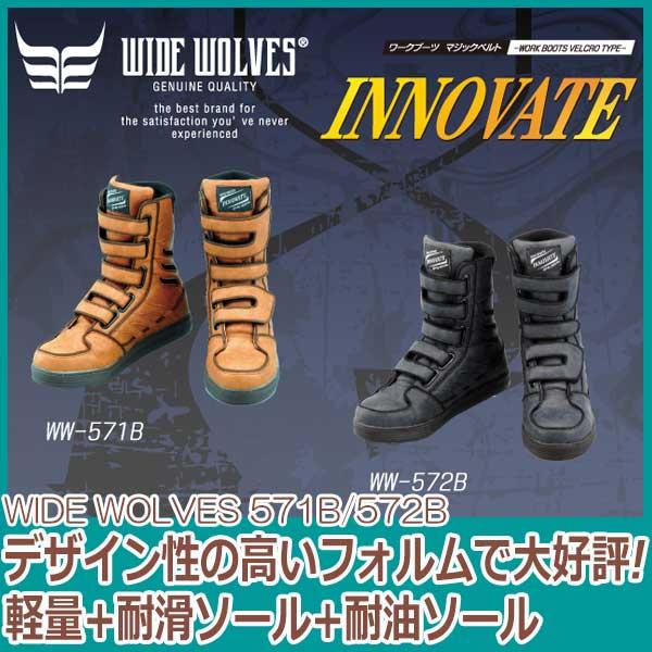 ハイカット安全靴 おたふく ワイドウルブス イノベート WW-571B WW-572B 耐油耐滑ソール搭載安全靴 25.0-28.0cm
