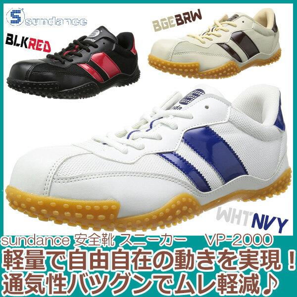 安全靴 サンダンス VP-2000 スニーカー安全靴 メッシュ仕様 4色