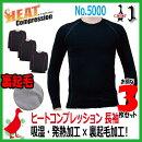 防寒発熱インナーヒートコンプレーションクルーネックシャツ/No.5000長袖ヒートテック吸湿発熱繊維使用