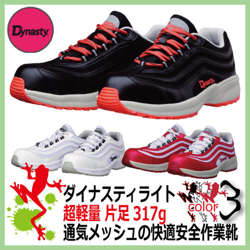 安全靴 ドンケル ダイナスティライト /DL-27 / DL-11 スニーカー安全靴 女性用サイズあり 軽量安全靴