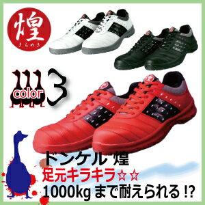 安全靴 ドンケル ダイナスティ煌 KIRAMEKI / DK-32 レッド / DK-22 ブラック / DK-12 ホワイト スニーカー安全靴 耐油底