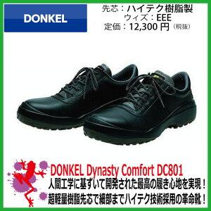 安全靴 ドンケル スニーカー安全靴 DC801【ハイテク樹脂製 ブラック シンプル 軽い 2層 耐滑 メンズ レディース】