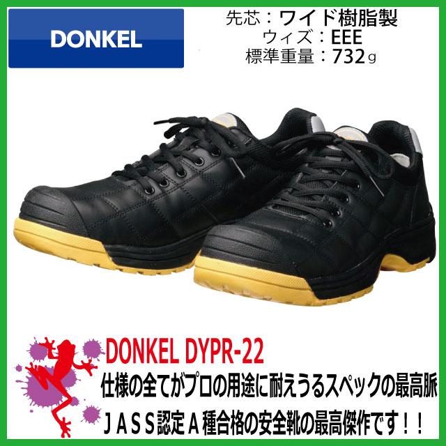 安全靴 ドンケル スニーカー安全靴 DYPR-22【プロ仕様 シンプル 軽い 履きやすい メンズ レディース ブラック】