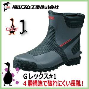 長靴 福山ゴム Gレックス #1 / DX-1 パット付ショートブーツ メンズショート長靴