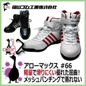 安全靴 福山ゴム スニーカー安全靴 アローマックス#66 ハイカット安全靴