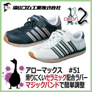 安全靴 福山ゴム スニーカー安全靴 アローマックス#51 レディスサイズ 22.5-28cm