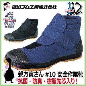 安全作業靴 福山ゴム 親方寅さん#10 プラスチック先芯入り 24.0-29.0cm 【男性用】 ハイカット安全靴 高所用作業靴