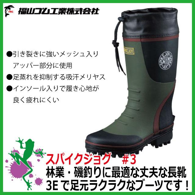 作業用長靴 福山ゴム スパイクジョイ #3 【林業 磯釣り メンズ ラバー ブーツ 長靴】