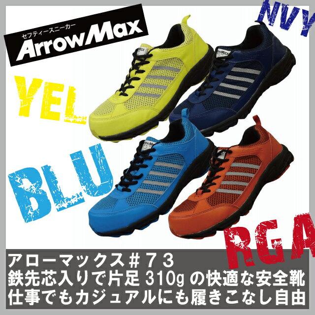 安全靴 福山ゴム スニーカー安全靴 アローマックス#73 スニーカー安全靴