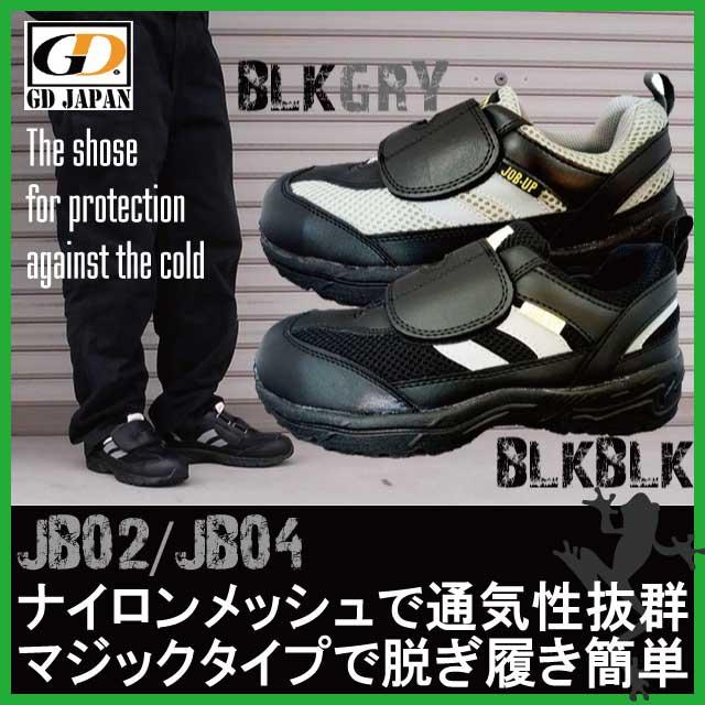 安全靴 GD JAPAN スニーカー安全靴 JB-02 ブラック×ブラックJB-04ブラック×グレー マジックテープ安全靴
