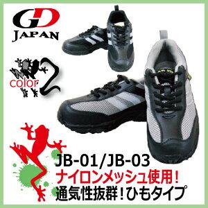 安全靴 GD JAPAN スニーカー安全靴 JB-01 ブラック×ブラックJB-03ブラック×グレー 軽量安全靴