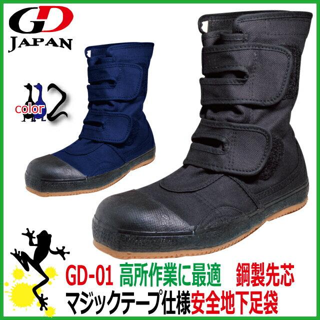 高所用安全靴 GD JAPAN 高所用セーフティ GD-01 黒 紺【24.0-29.0cm】 マジックタイプ安全靴