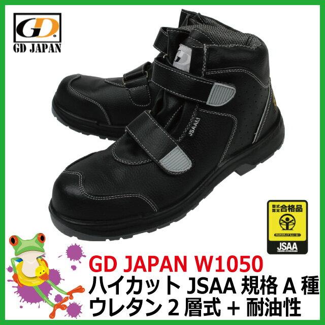 安全靴 GD JAPAN W1050 ウォークウェーブ マジックテープ ハイカット JSAA規格A種