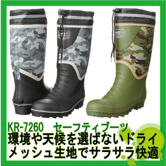 安全長靴 KR-7260 セーフティレインブーツ 迷彩プリント 激安 【3E 破格 SALE シンプル 特価 丈夫 大きいサイズ】