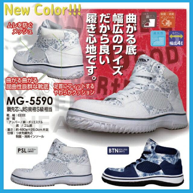 安全靴 喜多 安全靴 MG-5590 鋼先芯 4E JIS規格S級相当【スニーカー 白 ペーズリー 通気性 水色 おしゃれ メンズ 靴】