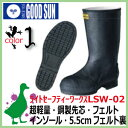 防寒安全長靴 弘進ゴム ライトセーフティーワークスLSW-02 驚異の−55℃対応防寒長靴(冷凍庫用)【送料無料】