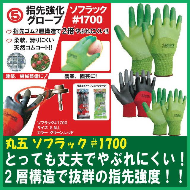 ソフラック#1700 レッド グリーン【耐久性アップ 天然ゴム 手袋 グローブ 男女兼用】