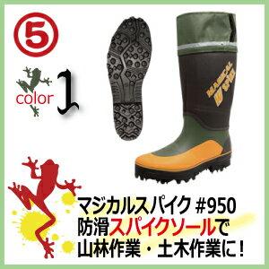 長靴 丸五 山林業用 土木作業用 マジカルスパイク / #950 スパイク付き長靴 カバー付き長靴