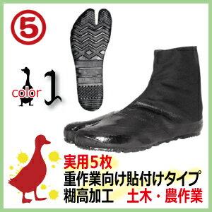 実用地下足袋 丸五 実用5枚 黒 土木・農作業用 重作業用足袋 女性サイズ対応