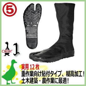 地下足袋 丸五 実用12枚 重作業向け貼付タイプ、糊高加工 22.0-28.0cm 【男女兼用】