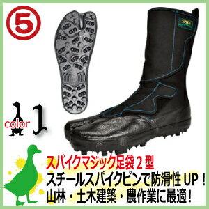 スパイク地下足袋 丸五 スパイクマジック足袋2型 森林作業向けマジックタイプ、糊高加工 23.0-28.0cm 【男女兼用】