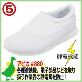 静電靴 丸五 アビカ#880 静電作業靴 軽量・耐油・通気・スリッポンタイプ 21.0-29.0cm 【男女兼用】