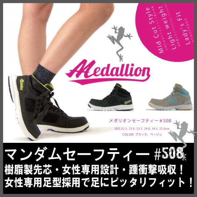 女性用 安全靴丸五 メダリオンセーフティー#508【24.5-27.0cm】レディース